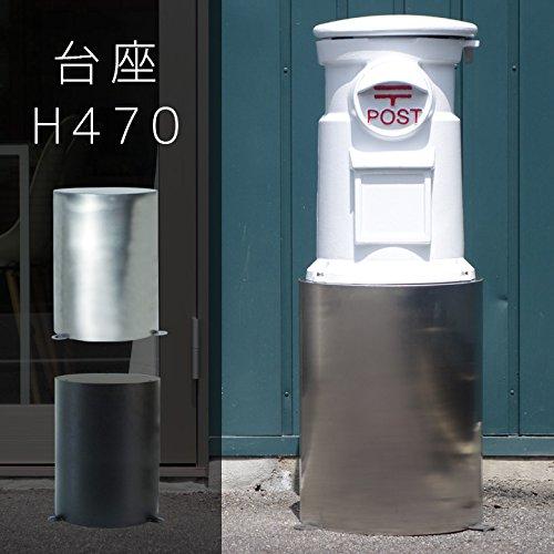 「昭和レトロ風 丸型ミニポスト専用 台座 H470mm」 (ブラック) B01N48KCR4 21276 ブラック ブラック