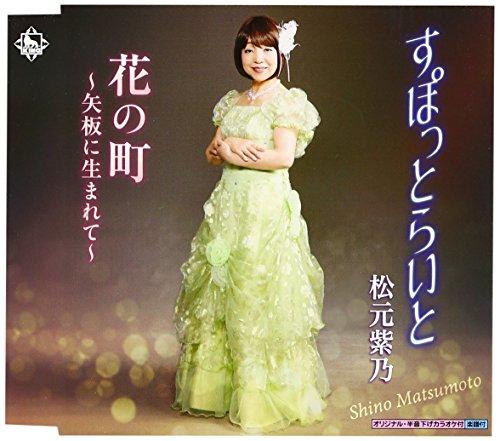 Price comparison product image Matsumoto Shino - Spotlight / Hana No Machi-Yaita Ni Umarete- [Japan CD] KICB-2670