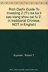 Rich Dad's Guide To Investing 2 ('Fu ba ba ti zao xiang shou cai fu 2', in traditional Chinese, NOT in English)