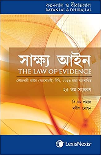 Buy The Law Of Evidence (Bengali Translation) Book Online at