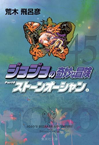 ジョジョの奇妙な冒険 45 Part6 ストーンオーシャン 6 (集英社文庫(コミック版))