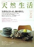 天然生活 2010年 02月号 [雑誌]