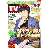 デジタルTVガイド 2019年 4月号