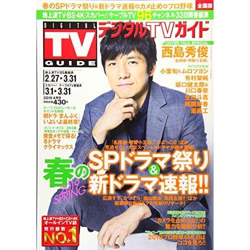 デジタルTVガイド 2019年 4月号 表紙画像