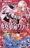新装版 少女革命ウテナ 5 (フラワーコミックスアルファ)