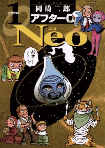 アフター0 Neoの感想