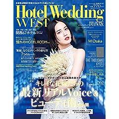 Hotel Wedding WEST 表紙画像