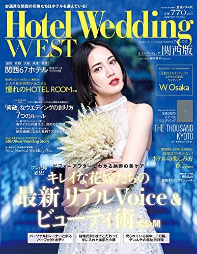 Hotel Wedding WEST 最新号 表紙画像