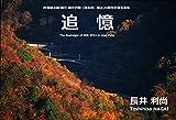 The Nostalgia of JNR EF63 in Usui Pass: JR Shin-Etsu Honsen Yokokawa Karuizawa kan usui touge haishi 20 shunen kinen shashinshu (Japanese Edition)