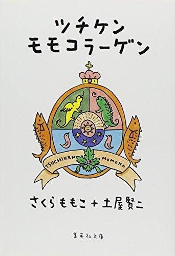 ツチケンモモコラーゲン (集英社文庫)