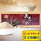 China Good Food Chinese medicine(北京同仁堂 鹿茸粉6g/盒 Antler Powder)長白山鹿茸打粉沖服可泡酒燉湯Powdery pilose antler