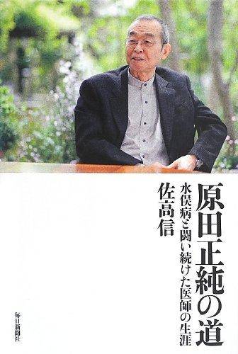 原田正純の道 水俣病と闘い続けた医師の生涯