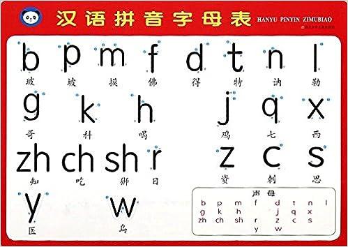 Amazon.co.jp: 汉语拼音字母表: 本
