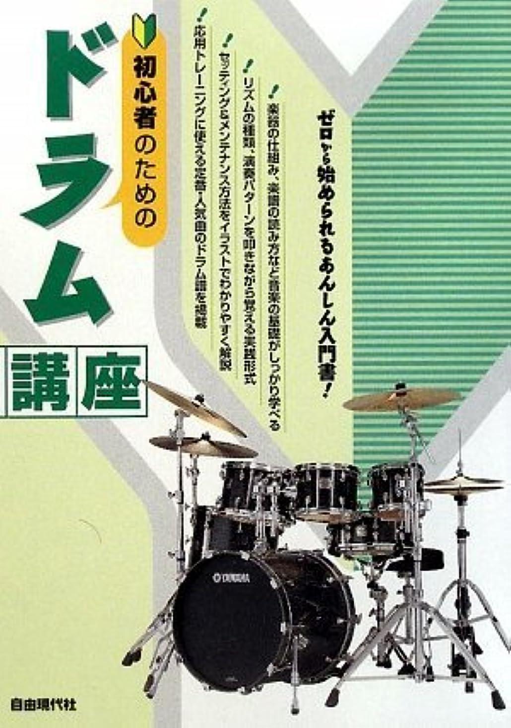注入派手三十ロック ドラム入門ゼミ (自現) (はじめの一歩)