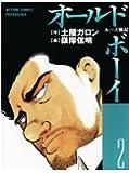 オールド・ボーイ(2) (漫画アクション)