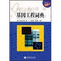 基因工程词典(第2版)(中文版)