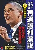 オバマ大統領再選勝利演説(CD付)