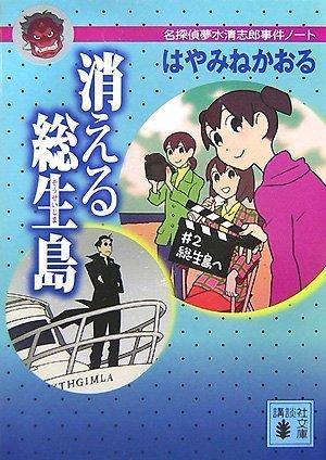 消える総生島<名探偵夢水清志郎事件ノート> (講談社文庫)