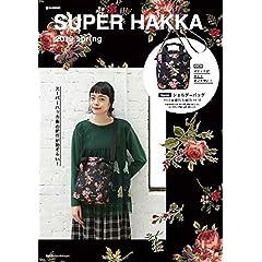 SUPER HAKKA 最新号 サムネイル