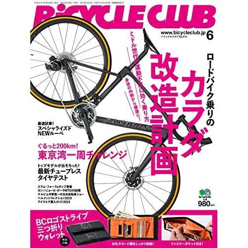 BiCYCLE CLUB 2019年6月号 画像