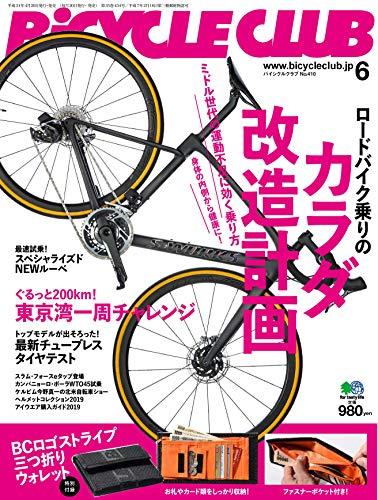 BiCYCLE CLUB 2019年6月号 画像 A
