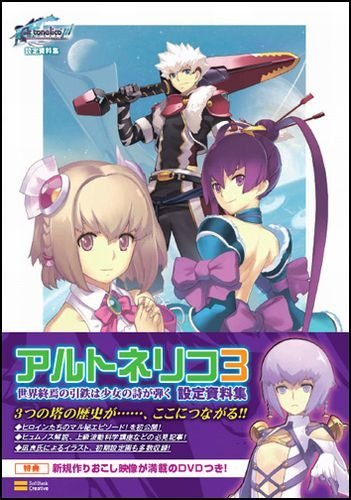 Ar Tonelico III Material Collection (Japanese Import)