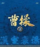 [DVD]曹操 [第2部-漢室衰退-] ブルーレイvol.2