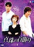 [DVD]真珠の首飾り DVD-BOX 4