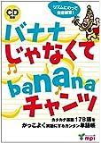 バナナじゃなくてbananaチャンツ