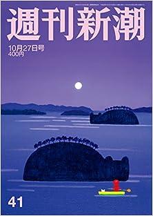 [雑誌] 週刊新潮 2016年10月27日 [Shukan Shincho 2016-10-27]
