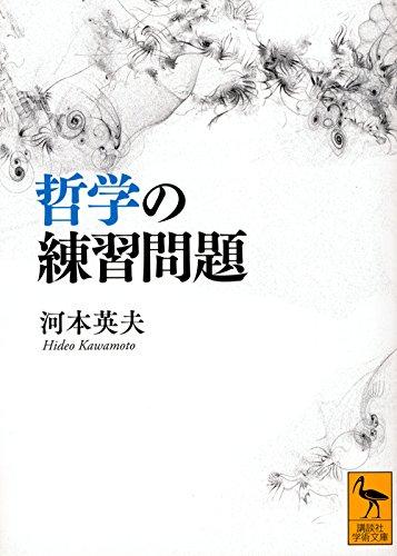 哲学の練習問題 (講談社学術文庫)
