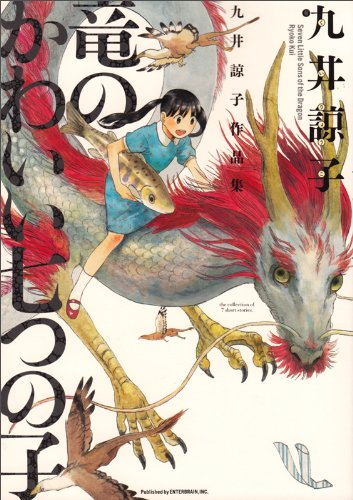 [Seven Little Sons of the Dragon] (Japanese Edition)