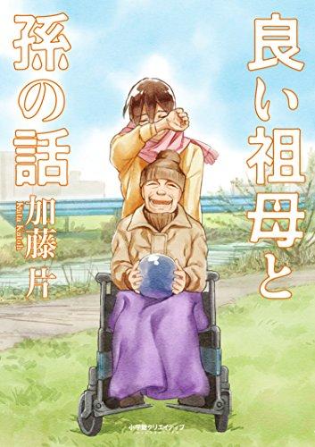良い祖母と孫の話 (エッジスタコミックス)