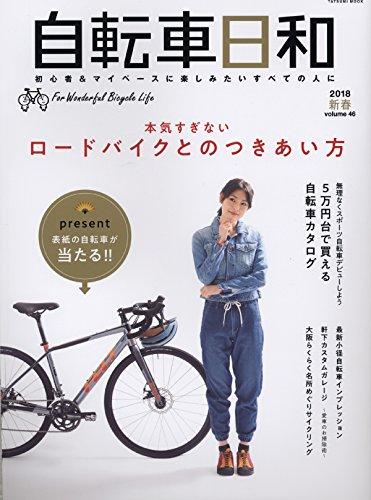 自転車日和 2018年Vol.46 大きい表紙画像