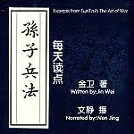 每天读点孙子兵法 - 每天讀點孫子兵法 [Excerpts from SunTzu's The Art of War] |  金卫 - 金衛 - Jin Wei