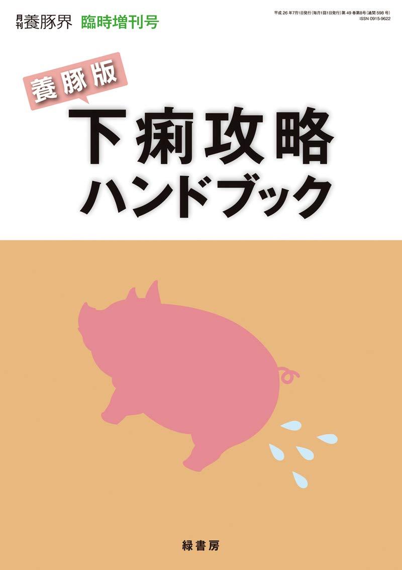 攻略 養豚 場