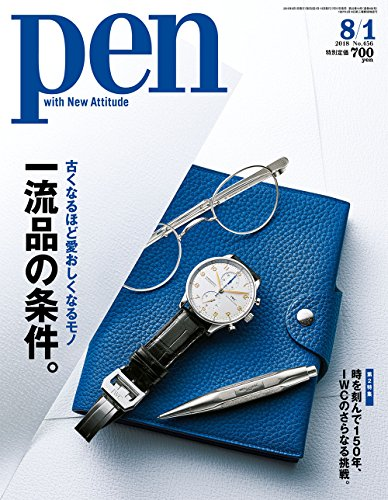 pen 2018年8/1号 大きい表紙画像