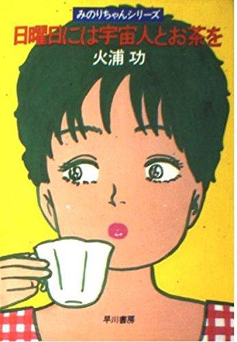 日曜日には宇宙人とお茶を (ハヤカワ文庫 JA 190)