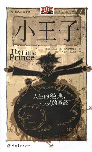 The Little Prince - I heart Fairy (book + MP3 CD)(Chinese Edition)