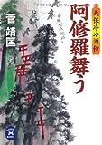 Mau Tempo cold sake samurai Ashura (Gakken M Bunko) (2012) ISBN: 4059007323 [Japanese Import]