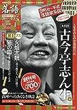 CDつきマガジン「落語」昭和の名人極めつき72席(1) 2019年 1/29 号 [雑誌]