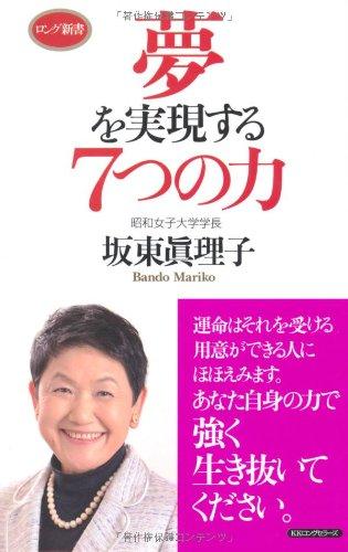Yume o jitsugensuru 7tsu no chikara pdf