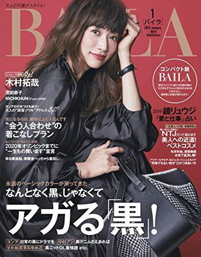 BAILA 2019年1月号 画像 B