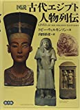img - for Zusetsu kodai ejiputo jinbutsu retsuden. book / textbook / text book