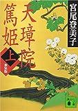 Tenshoin Atsuhime, Vol. 1