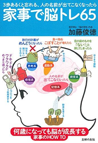 家事で脳トレ65―何歳になっても脳が成長する家事のHOW TO