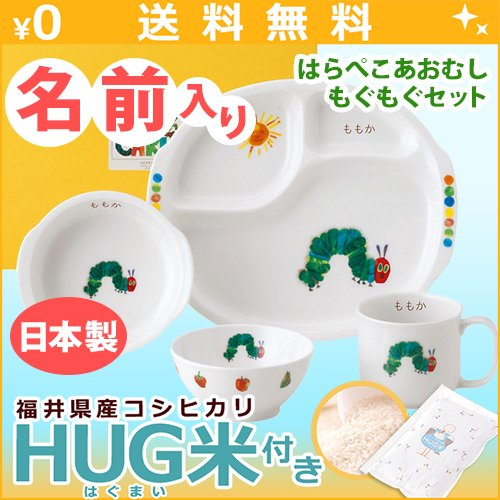 名入れ ニッコー 子供食器 はらぺこあおむし もぐもぐセット HUG米 (ランチ皿 ライスボール マグ 小鉢)   B00D116RNY