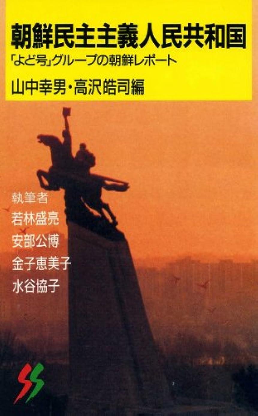 契約する包囲ガイドライン異色ルポ 中国?繁栄の裏側―内陸から見た「中華世界」の真実 (日経ビジネス人文庫)