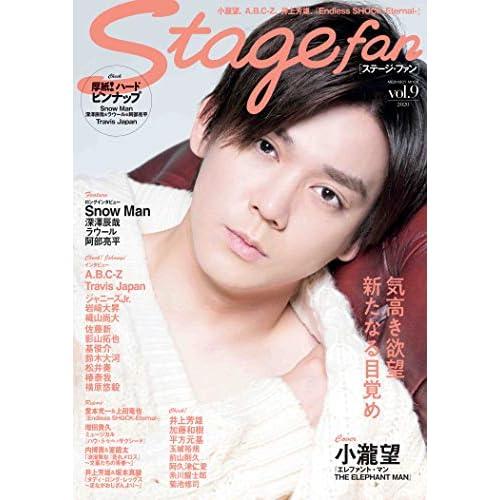 Stagefan Vol.9 表紙画像