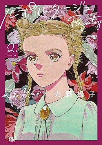 ルポルタージュ  (2) (バーズコミックス)